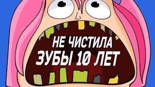 Я 10 лет не чистила зубы (Анимация)