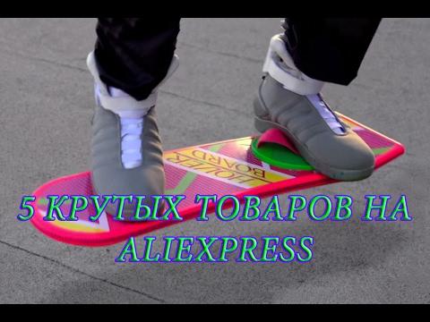✅ТОП 5 крутых товаров на Aliexpress