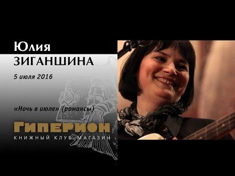 """Юлия Зиганшина. """"Гиперион"""", 05.07.16"""