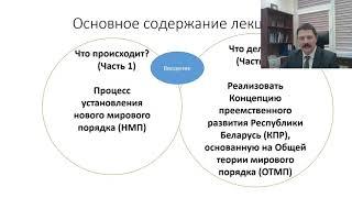 Лекция 2  Преемственность внешнеполитической стратегии США по установлению нового мирового порядка.