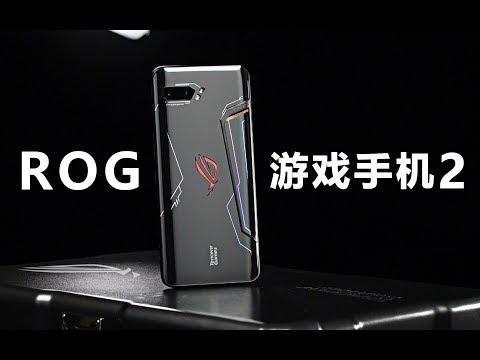 敗家之眼ROG Phone2開箱