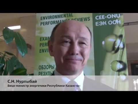 Обзор результативности экологической деятельности Казахстана: С.Н. Нурлыбай видео