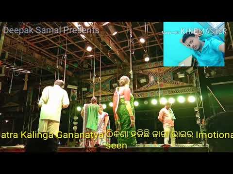 Kalinga Gananatya -Thikana hajichi jaga bhaira