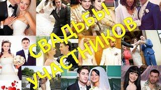 Свадьбы дома 2