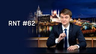 Конец света, тетрадь Захарченко и уши Павла Дурова. RNT #62