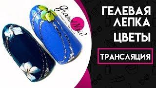 Дизайн Ногтей Гелевая Лепка Цветы - Трансляция Ирина Набок