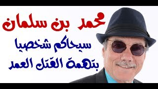 د.أسامة فوزي # 1034 - محمد بن سلمان سيحاكم بتهمة القتل العمد؟