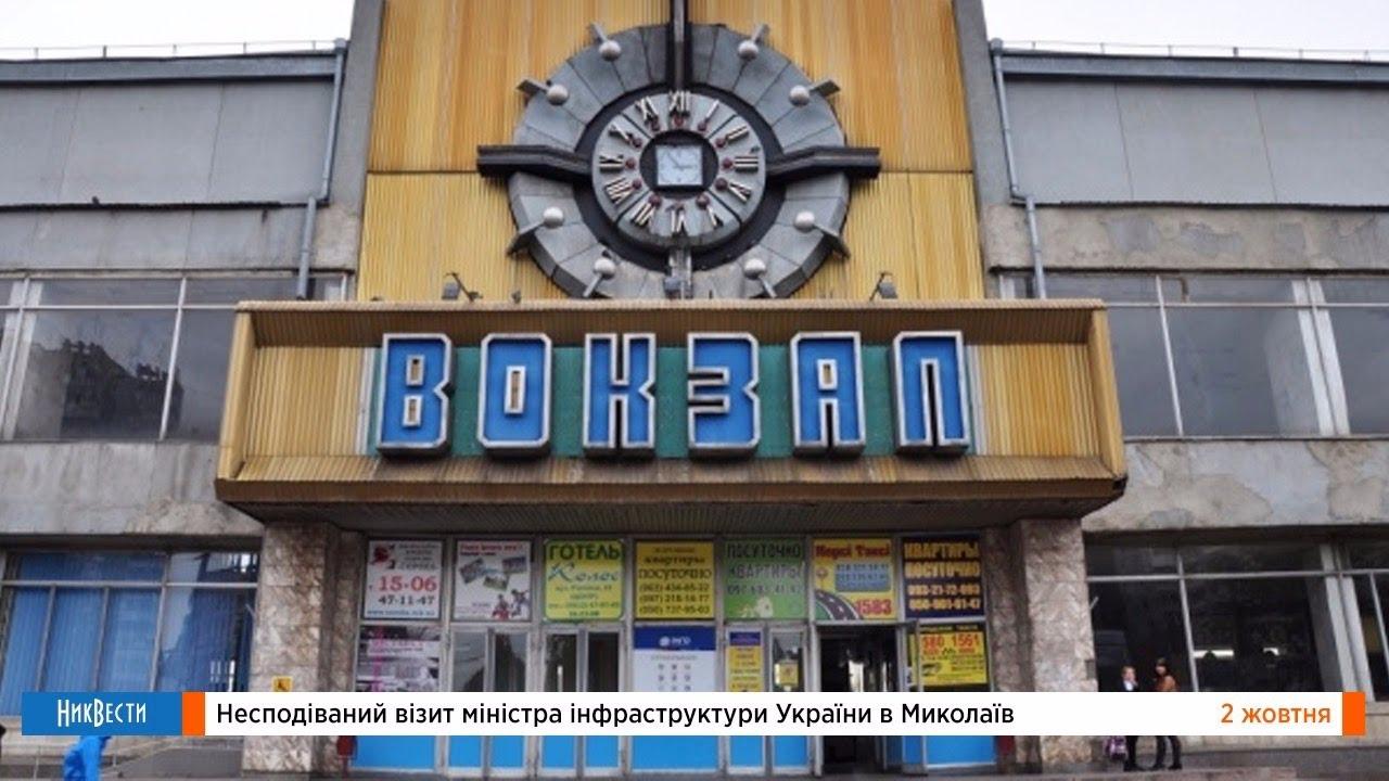 Криклий на ж/д вокзале Николаева