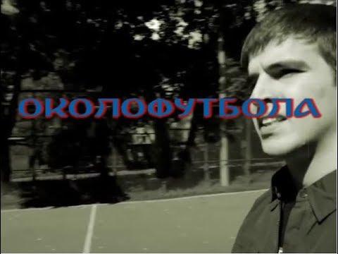 Feduk - Футбольчик (OST Околофутбола) / (Караоке)