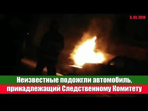 Неизвестные подожгли автомобиль СК в г. Бресте