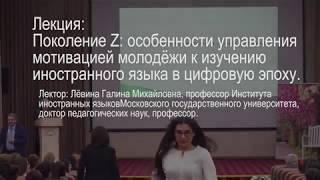 Лекция Лёвиной Галины Михайловны в БСУ