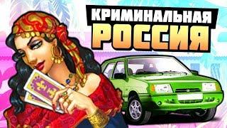 ЦЫГАНСКИЙ РЫНОК! НАМ УГРОЖАЕТ ДИАСПОРА! - GTA: КРИМИНАЛЬНАЯ РОССИЯ ( RPBOX )