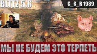 WoT Blitz - Самый наглый подставной бой в истории танков - World of Tanks Blitz (WoTB)
