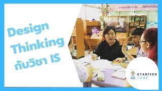 Design Thinking กับวิชา IS