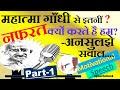 Speech on Mahatma Gandhi ,  Gandhiji  (Part -1)  by Rajendra Rane mp4