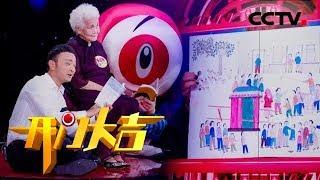 《开门大吉》60岁认字,75岁写书,80岁画画,至今已出6本书籍,这个老太太不简单! 20190910 | CCTV综艺