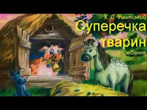 "К. Д. Ушинський,  ""Суперечка тварин."" Найкращі казки світу. Лучшие сказки мира."