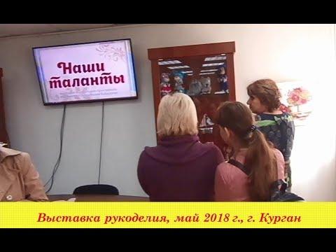 54.  Выставка рукоделия, май 2018 г. , г  Курган