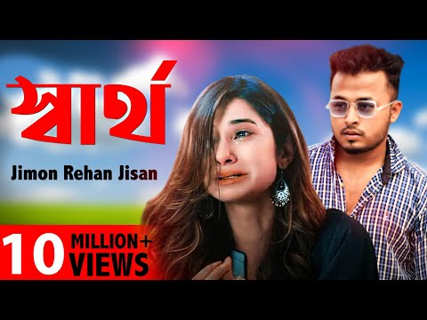 Download খুব কষ্টের গান একা শুনুন !! New Bangla Sad Song 2019 | Jimon Rehan Jisan | Official Song HD Mp4 3GP Video and MP3