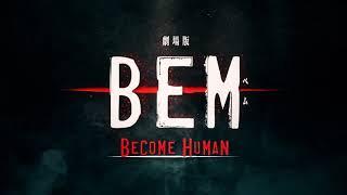 Превью к трейлеру Бэм: Стать человеком