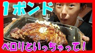 大食い1ポンドステーキイッキ食い!≪いきなり!ステーキ≫サーロインステーキワイルドハンバーグ