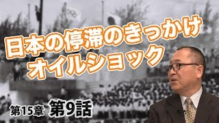 第15章 第09話 日本の停滞のきっかけ、オイルショック