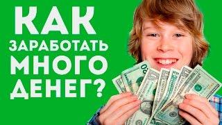 Как заработать школьнику деньги в интернете?