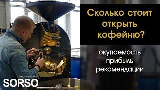 Сколько стоит открыть кофейню и кофеточку? Окупаемость и прибыль. Качественный кофе Sorso