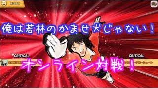 キャプテン翼たたかえドリームチーム若島津さんを強化したよ!オンライン対戦!