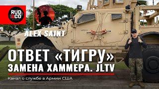 JLTV Oshkosh. Ответ ТИГРу | GAZ Tigr | ГАЗ Тигр. Бронеавтомобиль США. Армия США. Руденко | Rud&Co