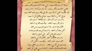 تحميل اغاني مجانا قصيدة من الزمن تعلمت - للشاعرة دعاء شهاب