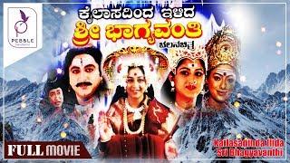 ಕೈಲಾಸದಿಂದ ಇಳಿದ ಶ್ರೀಭಾಗ್ಯವಂತಿ ಕನ್ನಡ ಸಿನೆಮಾ I Kailasadinda Ilida Sri Bhagyavanthi Kannada Full Movie