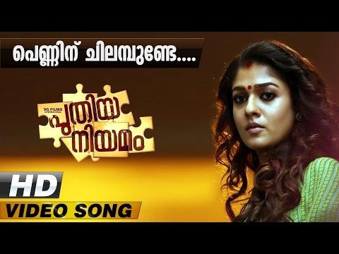 Penninu Chilambunde Video Song from Puthiya Niyamam