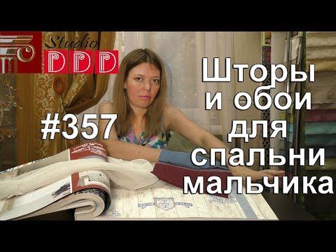 #357. Какие шторы и обои выбрать для детской спальни мальчику? Брутальная детская комната