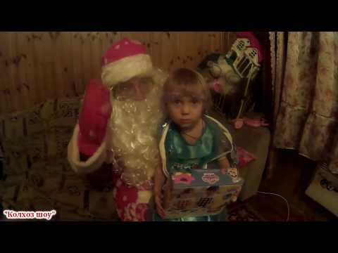 Дед Мороз в гостях у Даши