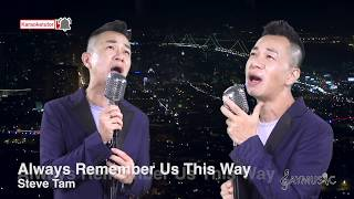 SteveXSteve Duet Cover - Lady Gaga Always Remember Us This Way  (From A Star Is Born Soundtrack)