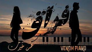 تحميل اغاني فراق عمر خيرت MP3