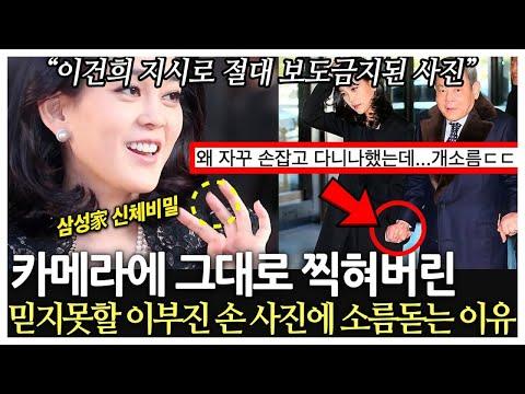 """[유튜브] """"삼성그룹 조차 끝까지 못숨기고 다 드러나버린 현 상황"""""""