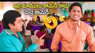 Ali And Naga Chaitanya Jabardasth Comedy Scenes Back 2 Back | Latest TeluguComedy |#TeluguComedyClub