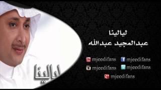تحميل اغاني عبدالمجيد عبدالله ـ لو تعرف المحبة | البوم ليالينا | البومات MP3