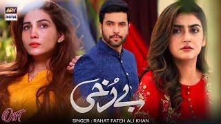 Berukhi OST | Rahat Fateh Ali Khan | Hiba Bukhari | Junaid Khan | ARY Digital