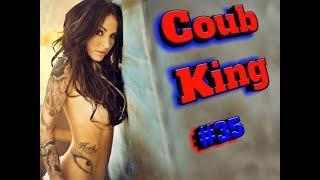 ЛУЧШИЕ ПРИКОЛЫ НОЯБРЯ Coub King #35 смотреть всем смех до слез