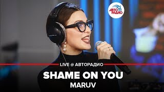 🅰️ MARUV -  Shame On You (LIVE @ Авторадио)