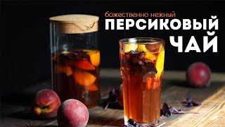 Холодный Персиковый Чай С Бергамотом и Базиликом Готовим Дома