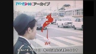 【なつかしが】 昭和47年/春の交通安全運動
