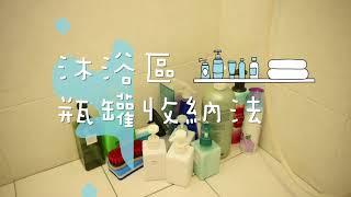 居家浴室收納術