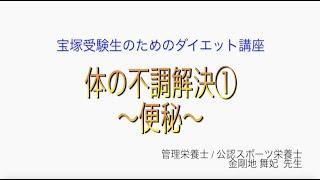 宝塚受験生のダイエット講座〜体の不調解決①便秘〜のサムネイル画像