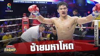 ช็อตเด็ดซ้ายมหาโหดของนักชกไร้พ่าย | Muay Thai Super Champ | 25/08/62