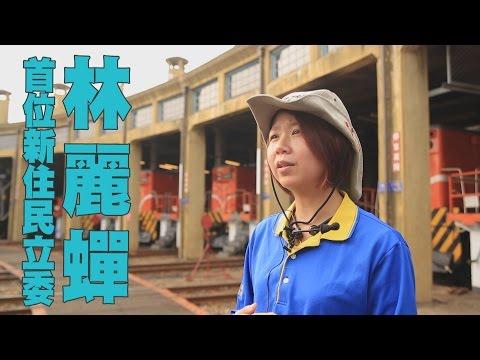 幸福新民報第2季 第2集-臺灣首位新住民立委林麗蟬