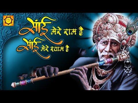 साई मेरे राम है साई मेरे श्याम है